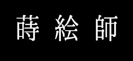 蒔絵師白文字-tny
